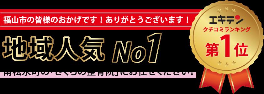 大手クチコミサイトにて、福山市でランキング 第1位!